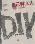 (二手書)自己幹文化:派對与革命