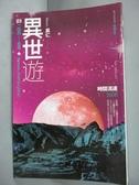 【書寶二手書T2/一般小說_HCD】異世遊03-因為…有鬼_莫仁
