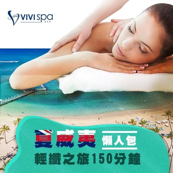 【全台多點】VIVISPA夏威夷懶人包輕纖之旅150分鐘