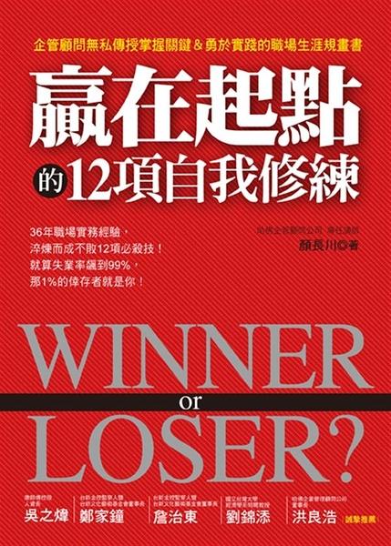 Winner or Loser? 贏在起點的12項自我修練 企管顧問無私傳授掌握關鍵&勇於實踐..