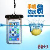 手機防水袋潛水手機套觸屏通用游泳防水手機殼掛脖防塵包蘋果華為IP453【花貓女王】