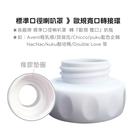 【標準轉歐規寬口】台灣現貨 擠奶器 奶瓶轉接環 貝親 貝瑞克 馨乃樂 小獅王 優合 AVENT