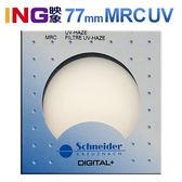 Schneider 77mm MRC UV 多層鍍膜 保護鏡 德國製造 信乃達 見喜公司貨 77
