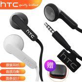 HTC原裝耳機手機 耳塞式有線控運動面條入耳式通用帶麥男女生耳機 時尚潮流