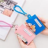韓國學生創意小清新卡套PU皮鑰匙扣女可愛飯卡公交門禁卡套卡包【快速出貨】