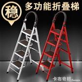梯子家用摺疊多功能加厚室內升降人字梯伸縮梯扶梯踏板四五步爬梯 雙十二全館免運