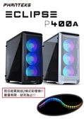 Phanteks 追風者Eclipse PH-EC400ATG_DWT01鋼化玻璃窗幻彩版白色機殼(送2條幻彩燈條)