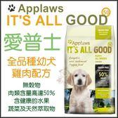 *KING WANG*【含運】英國Applaws愛普士 全品種幼犬 無榖糧 雞肉配方 2kg
