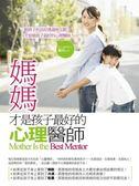 (二手書)媽媽才是孩子最好的心理醫師