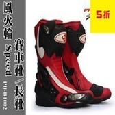 【尋寶趣】風火輪 Speed 長靴 賽車靴 防摔靴 重機靴 賽車鞋 非GIVI 防撞 PB-B1002