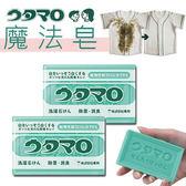 日本 歌磨 utamaro魔法皂 萬用去汙皂 魔法家事皂 洗衣皂 【櫻桃飾品】【21307】