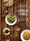 (二手書)自然好食小廚房:品嘗全食料理,吃進穀豆菜果籽的陽光活力(精裝)