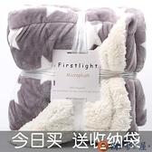 毛毯被子毯子辦公室女羊羔絨午休午睡空調被【淘夢屋】