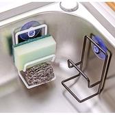 置物架 收納 肥皂置物架 菜瓜布置物架 廚房收納架 浴室收納架 預測收納掛勾