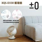 正負零±0 XQS-D330 循環扇 白色 遙控氣流 定時 電風扇 公司貨