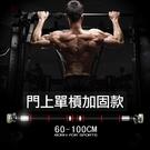 【索樂生活】門上單槓加固款60-100C...