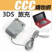3DS 旅充 充電器 / 3DS LL XL NDSI 3DS直沖 火牛 變壓器