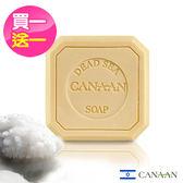 買一送一即期品以色列CANAAN死海鹽礦物菁華洗面皂100g-效期2019/05/31