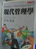 【書寶二手書T2/大學商學_YIA】現代管理學2/e_余朝權