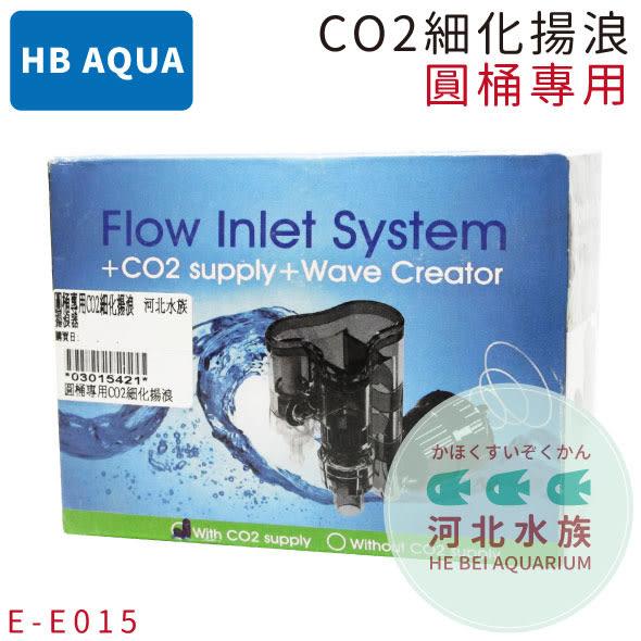 [ 河北水族 ] HB AQUA 【 CO2 圓桶專用 細化楊浪器 】 細化器 揚浪器 圓筒