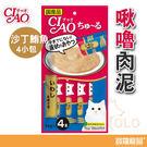 日本CIAO啾嚕肉泥-沙丁魚+鮪魚14g*4入 /包貓零食 【寶羅寵品】