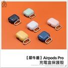 【犀牛盾】Airpods Pro 充電盒保護殼 軍規級 防摔殼 耐摔 耐磨損 蘋果耳機充電盒 保護套