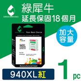 綠犀牛 for HP NO.940XL/C4908A 紅色高容量環保墨水匣/適用 HP OfficeJet Pro 8000 / 8500 / 8500W