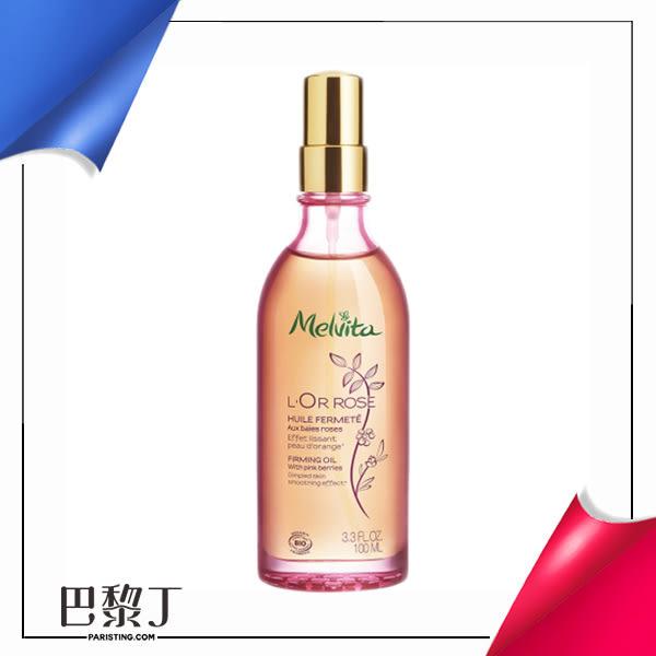 Melvita 蜜葳特 粉紅胡椒美體油 100ml【巴黎丁】