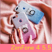 【萌萌噠】ASUS ZenFone 4 (5.5吋) ZE554KL 日韓超萌閃粉漸變保護殼 小熊頭指環扣支架 全包矽膠軟殼
