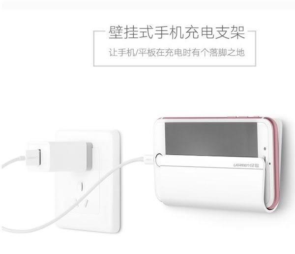 【TT】墻上手機支架 創意墻壁黏貼式 固定座 壁掛置物 IPAD IPHONE 充電支架 通用