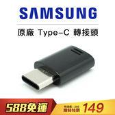 [輸碼Yahoo88抵88元]三星 Samsung 原廠 Type-C 轉接頭 micro to C 轉換器 S8 Plus