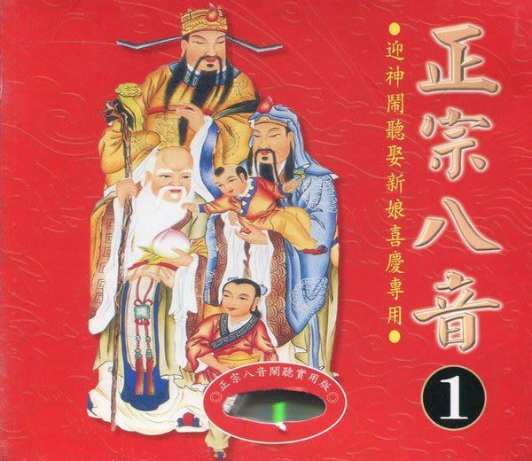 正宗八音 1 CD (音樂影片購)