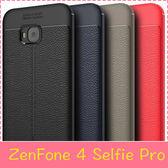 【萌萌噠】ASUS ZenFone 4 Selfie Pro (ZD552KL) 創意新款荔枝紋 防滑防指紋 網紋散熱設計 全包外殼
