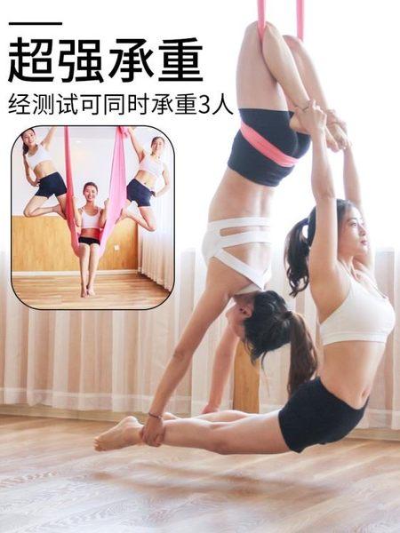 名艦高空空中瑜伽吊床家用瑜珈微彈力吊帶吊繩瑜伽伸展帶瑜伽館用ATF 美好生活