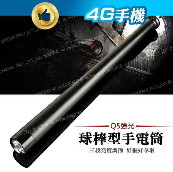 Q5 LED球棒手電筒 三段亮度調節 爆亮 防身神器 防身手電筒 登山露營 手電筒 led手電筒【4G手機】
