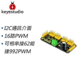 keyestudio I2C 16路伺服馬達驅動模組