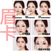 眉卡 韓國 熱銷 眉卡 眉輔助卡 修眉卡 畫眉 神器 帕妃 可重複貼 四入一組  美容 BOXOPEN