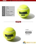網球高彈耐磨訓練網球【勇敢者】