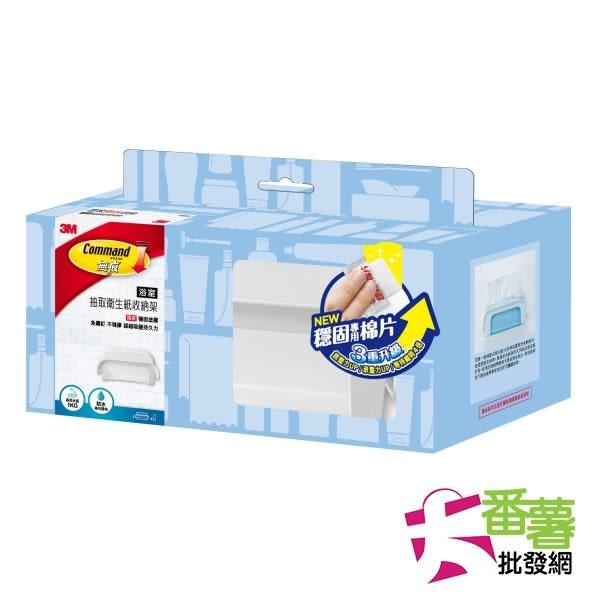 3M 浴室無痕防水抽取衛生紙收納架 17653D [07E1]-大番薯批發網