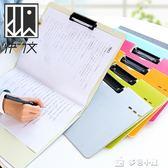 文件夾板夾墊板試卷寫字書寫書夾子辦公用本卷子夾板文具「多色小屋」