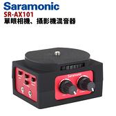 【EC數位】Saramonic 楓笛 SR-AX101 單眼相機、攝影機混音器 支援XLR麥克風 現場收音 音頻混音器