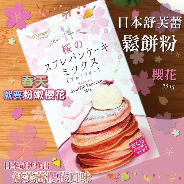 【現貨】日本舒芙蕾鬆餅粉-櫻花 254g