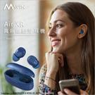 含稅免運 Mavin Air XR 真無線藍牙耳機 高音質 防水 輕量 30公尺連線 公司貨【可刷卡】 薪創數位