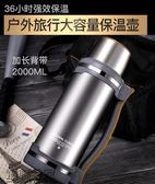 【618好康又一發】保溫壺家用便攜304不銹鋼暖水壺水瓶大號杯旅行戶外大容量2000ml保溫瓶