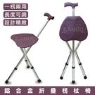 【晉宇】鋁合金折疊拐杖椅 手杖椅 可收合...