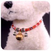 寵物項圈鈴鐺狗鈴鐺虎頭鈴鐺項圈泰迪比熊貓咪狗狗小型犬 黛尼時尚精品