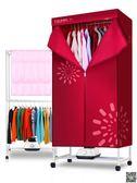 烘衣機 烘乾機家用速乾衣烘衣機乾衣機小型衣櫃哄乾衣架烤衣服風乾器 220V JD 新品特賣