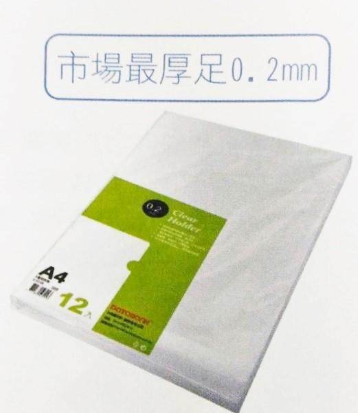 DATABANK L型文件夾  透明 ( A4) 厚度足0.2mm