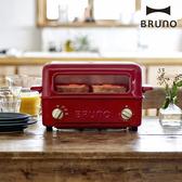 麵包機 點心機 烤箱【U0218】BRUNO BOE033 經典多功能燒烤麵包機 完美主義