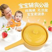 出口陶瓷小奶鍋單柄帶蓋湯鍋明火耐高溫熱牛奶煮泡面鍋寶寶輔食鍋 igo溫暖享家